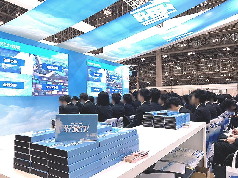幕張メッセで開催されたリクナビ主催の「就活開幕★LIVE 東京」に参加。Sky出展ブースには、初回から立ち見が出るほど多くの学生さんにお立ち寄りいただきました。(撮影日:2018年3月)