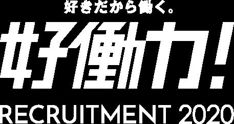Sky株式会社 新卒採用2020 好働力!